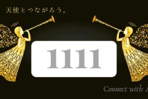 エンジェルナンバー 1111