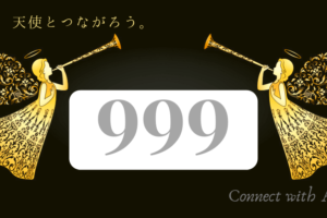 エンジェルナンバー999