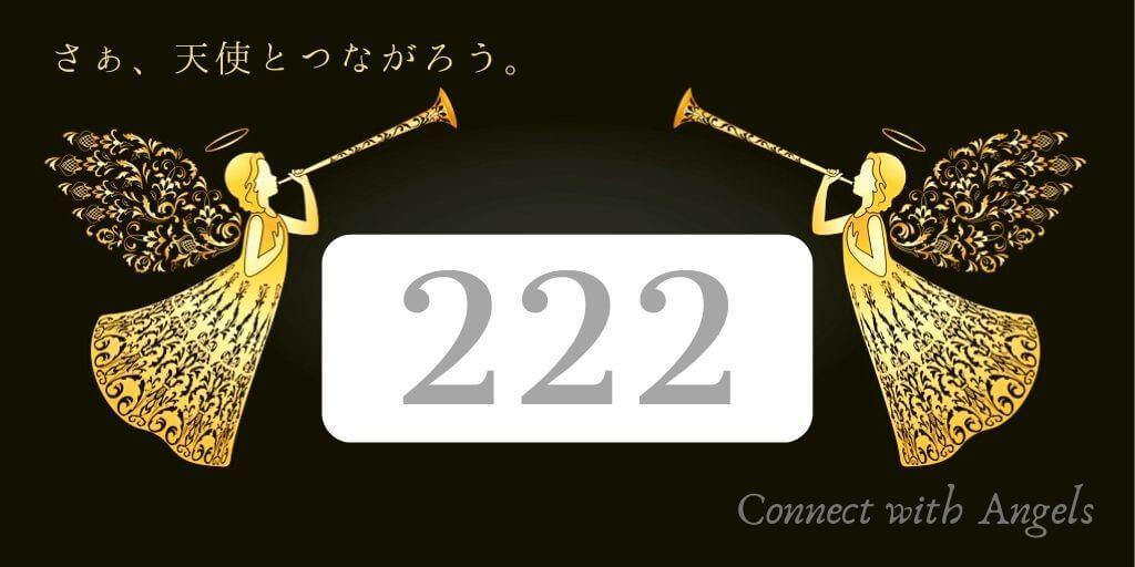 ナンバー 222 エンジェル