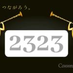 エンジェルナンバー2323