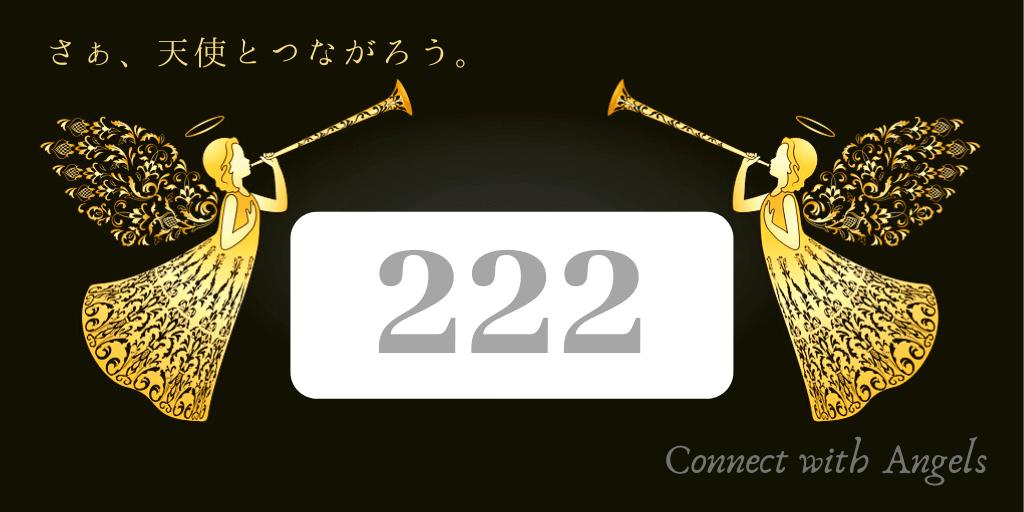 エンジェルナンバー 222 ツインレイ