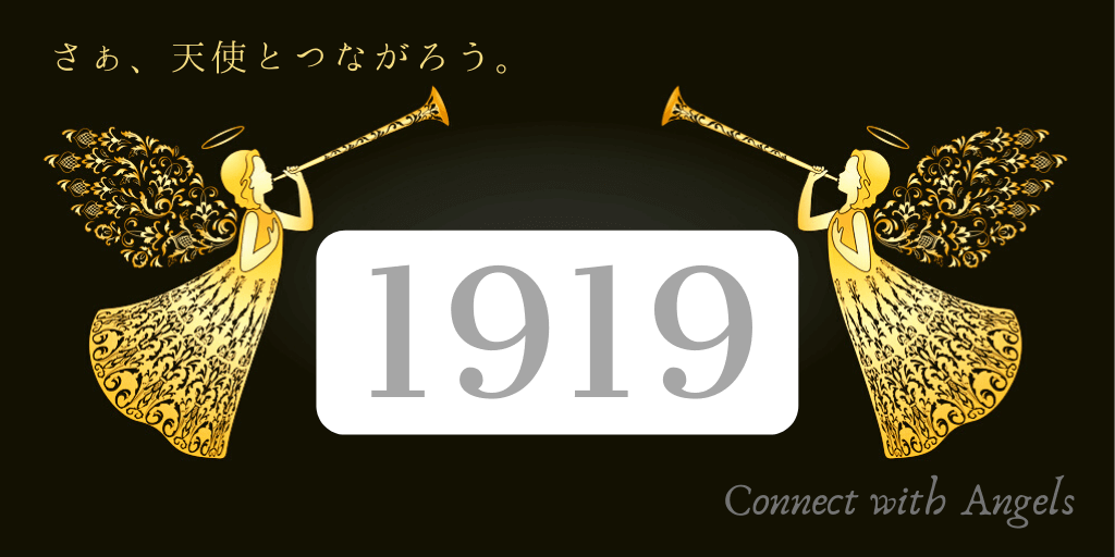 エンジェル ナンバー 1919