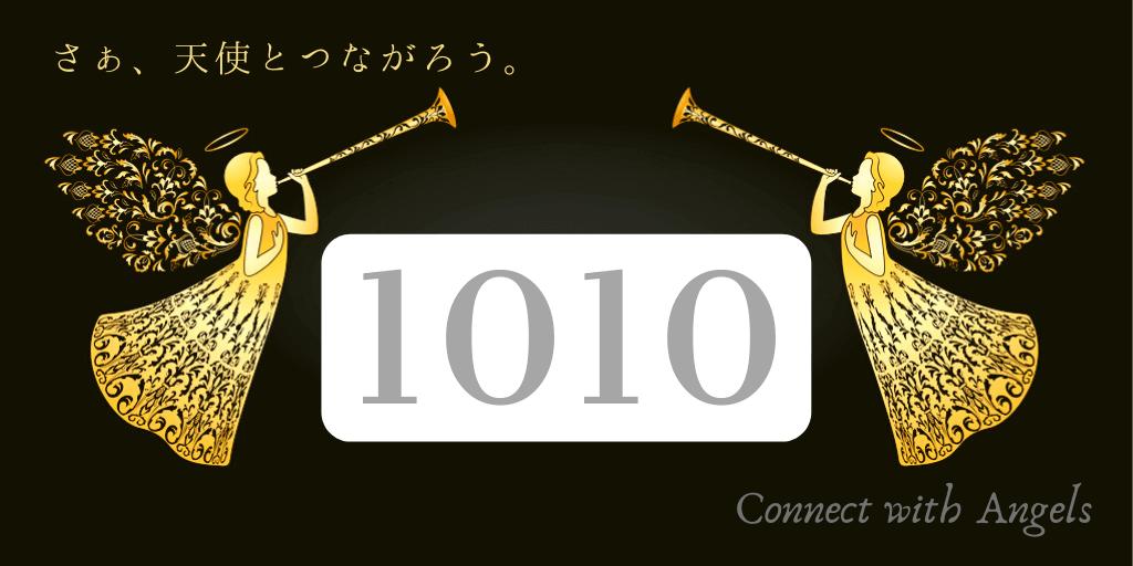 1010 エンジェル ナンバー 【1010】のエンジェルナンバーの意味|天界からの祝福で思い描く未来...