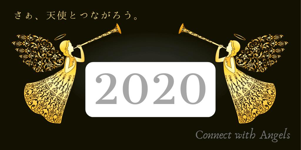 エンジェル ナンバー 2020
