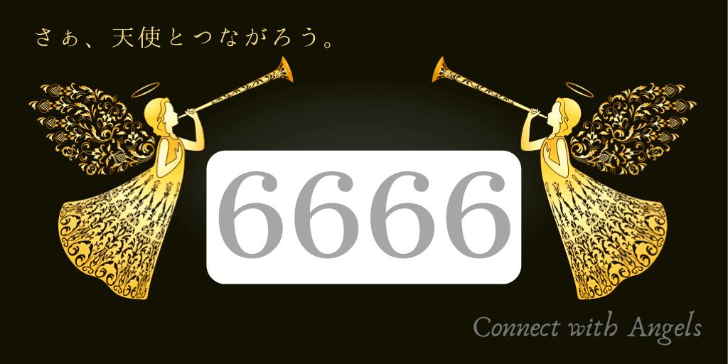 エンジェルナンバー 6666 恋愛