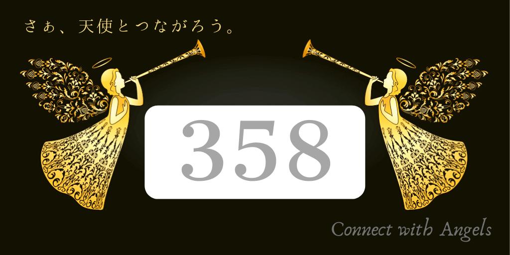 358 エンジェル ナンバー エンジェルナンバー358の意味、メッセージ、警告【直感を信じる】