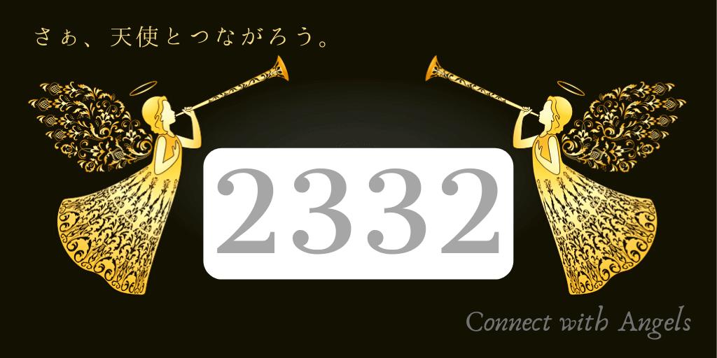 ナンバー 2332 エンジェル