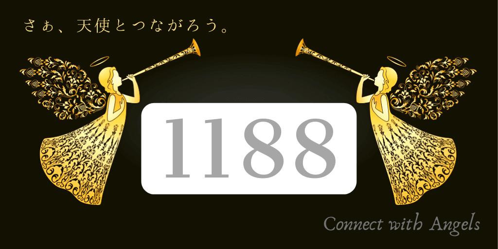 エンジェルナンバー1188
