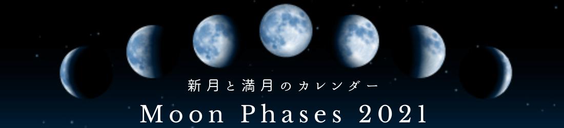 新月満月カレンダー